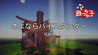 【カラオケ】さよならバイスタンダー/YUKI