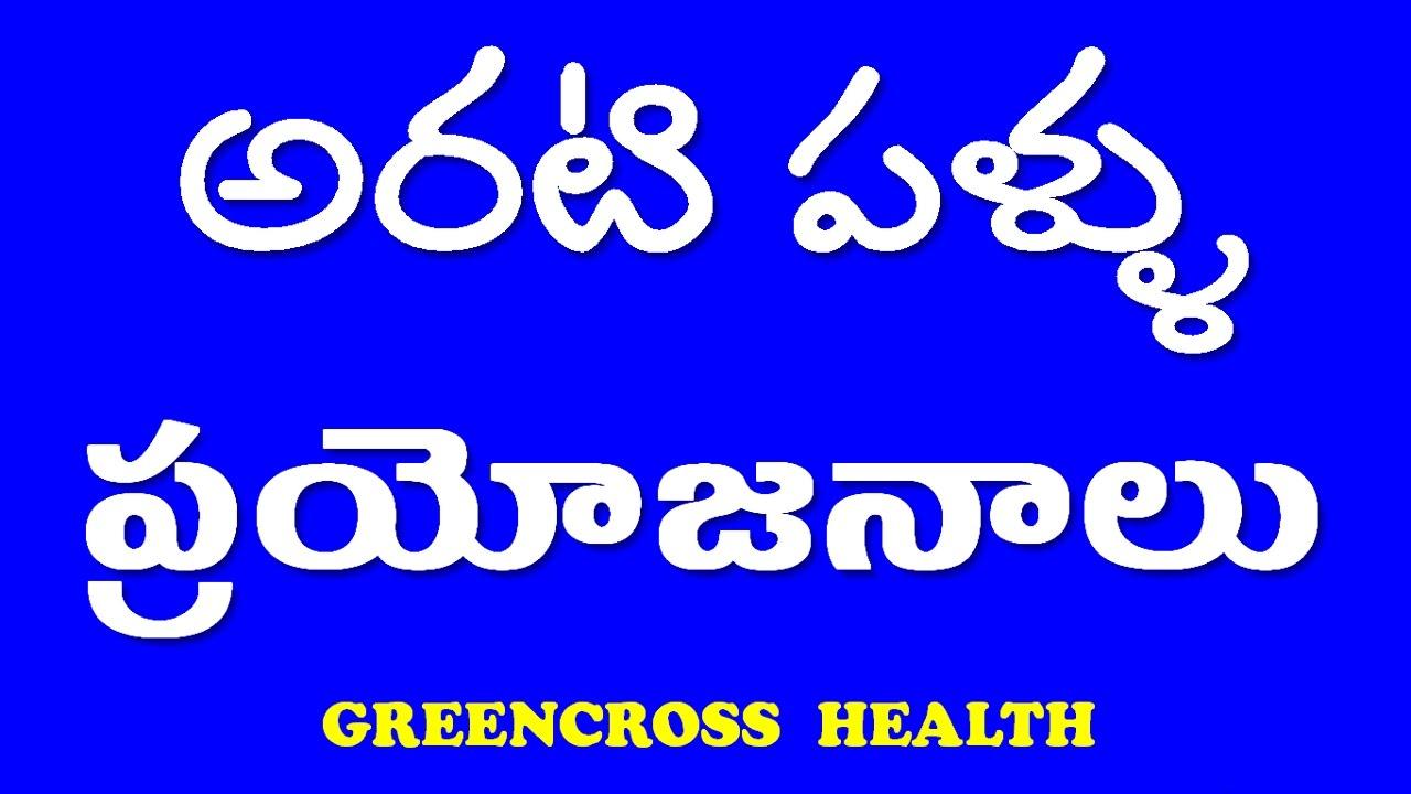 Health Tips In Telugu అరట పళ ళ ప రత ర జ