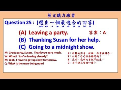 英文聽力練習 49 英檢初級範例-3 (English Listening Practice.)