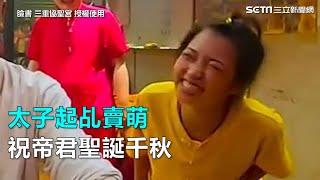 太子起乩賣萌 祝帝君聖誕千秋 三立新聞網SETN.com thumbnail