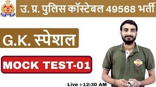 MOCK TEST-01 ||#UP POLICE CONSTABLE |49568 पद || G.K. स्पेशल |I By Vivek sir