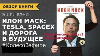 """""""Элон Маск. Tesla, SpaceX и дорога в будущее"""" ВидеоКонспект книге . Завершение."""