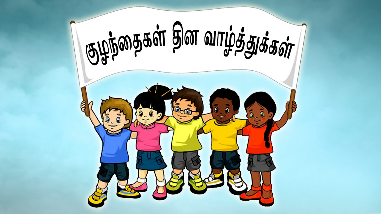 Children's Day Special - Tamil - YouTube