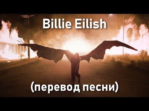 Billie Eilish - All The Good Girls Go To Hell (Перевод песни)