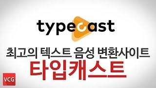 최고의 텍스트 음성변환사이트 typecast!!_VCG…