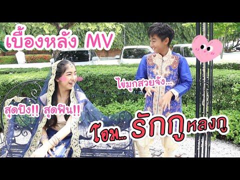 เบื้องหลัง MV เพลง โอม... รักกูหลงกู สุดปัง สุดฟิน เขินไข่มุก ไข่มุกสวย!!!   KAMSING FAMILY