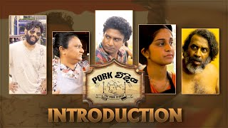 Pork Weediya | Introduction - (2021-07-26) | ITN Thumbnail