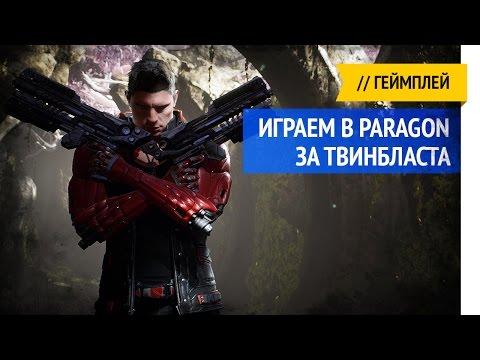 видео: paragon / Твинбласт / Игра за Твинбласта
