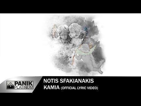 Νότης Σφακιανάκης - Καμία - Επίσημο Βίντεο με Στίχους
