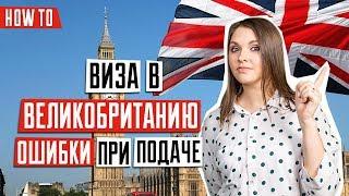 вИЗА В ВЕЛИКОБРИТАНИЮ   ТОП 5 ошибок в получении визы в Великобританию