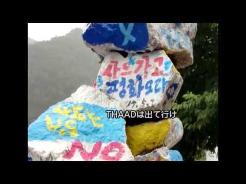 韓国 米軍ミサイル基地サード反対闘争
