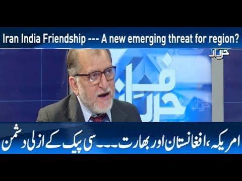 Iran , India relationship, A new emerging threat for region? Orya Maqbool Jaan
