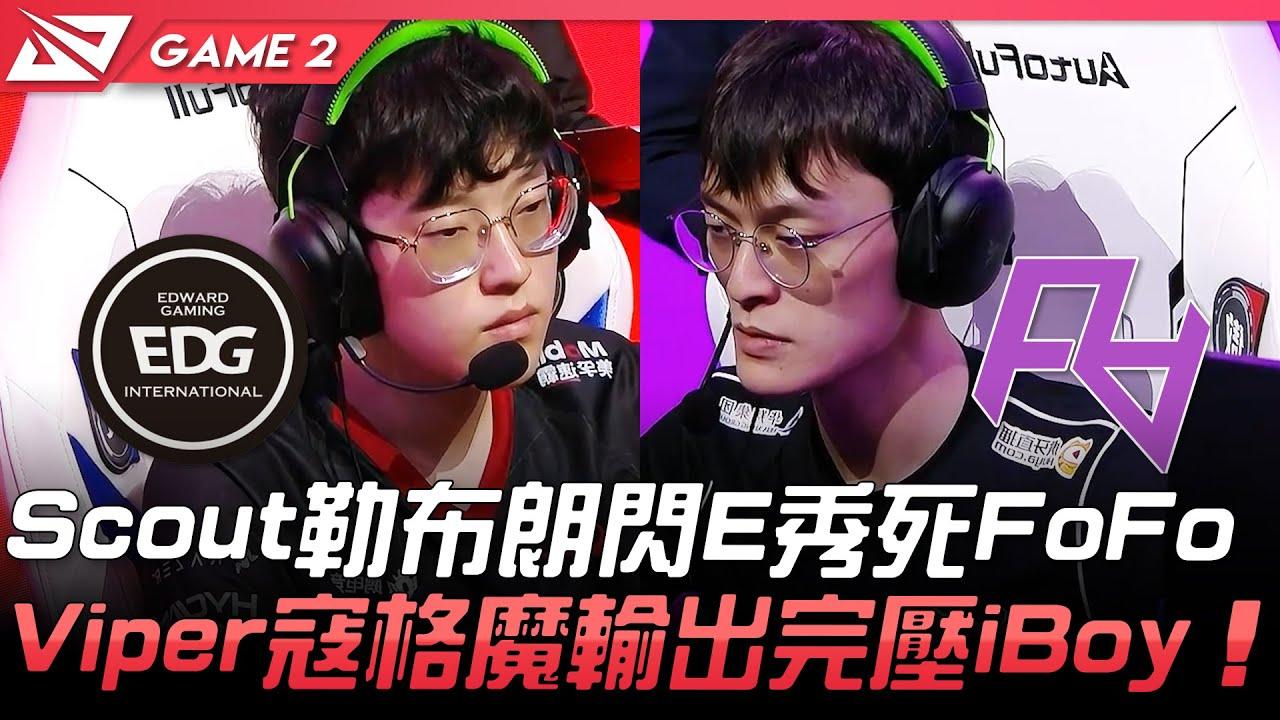 EDG vs RA Scout勒布朗閃E秀死FoFo  Viper寇格魔輸出完壓iBoy!Game 2   2021 LPL夏季賽精華 Highlights