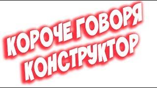 КОРОЧЕ ГОВОРЯ - КОНСТРУКТОР