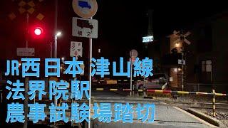 【踏切動画】JR西日本 津山線 法界院駅 農事試験場踏切
