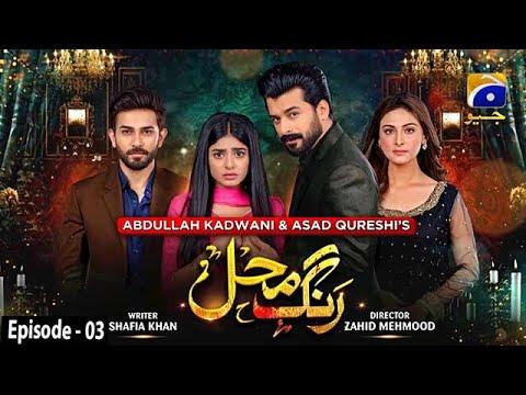 Download Rang Mahal - Episode 03 - 25th July 2021 - HAR PAL GEO