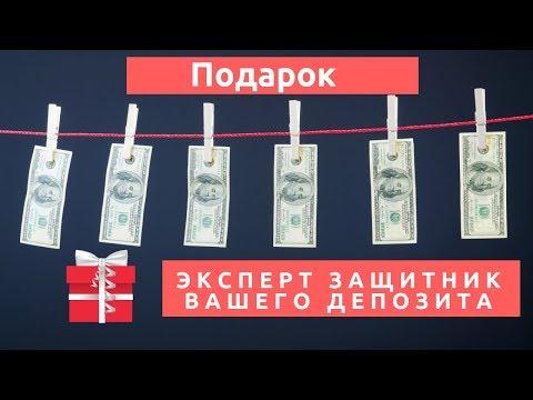 Подарок - Эксперт Защитник Депозита (а также новости и анонсы Мой Эверест)