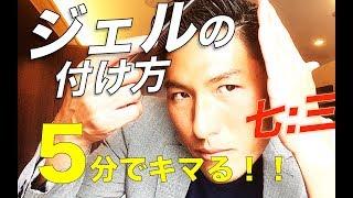 Baixar 【男髪】BARBER STYLE 七三クラシック ハードジェルの付け方 5分でスタイリングする方法
