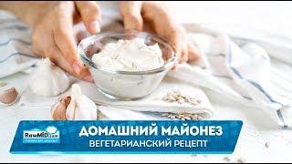 Рецепт вкусного домашнего майонеза | Меню вегетарианца