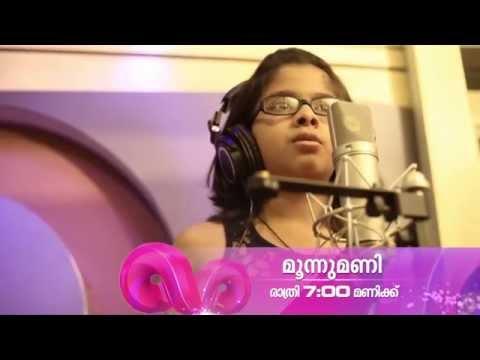 Moonumani Song sung by Uthara Unnikrishnan