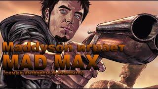 Нарезка от 03.09.15 MAD MAX Безумный Макс самые интересные моменты