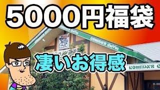 コメダ珈琲の5000円福袋が凄いお得感だった!!