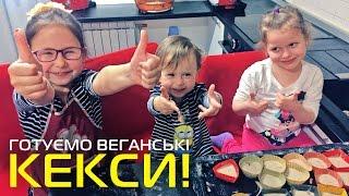 Кекси рецепт / Cupcakes recipe Як приготувати кекси (мафіни) Дитячі відео українською