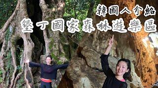 臺灣第一個國家公園是哪裡呢????? l 컨딩국가산림유원지를 가다!(진지주의) l 대만 컨딩 Vlog