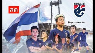 ดูบอลสด ทีมชาติไทย วันนี้ 19/11/62 รอบคัดเลือก ฟุตบอลโลก