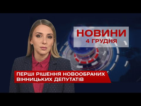 Телеканал ВІТА: НОВИНИ Вінниці за п'ятницю 04 грудня 2020 року