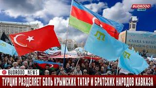 Турция разделяет боль крымских татар и братских народов Кавказа