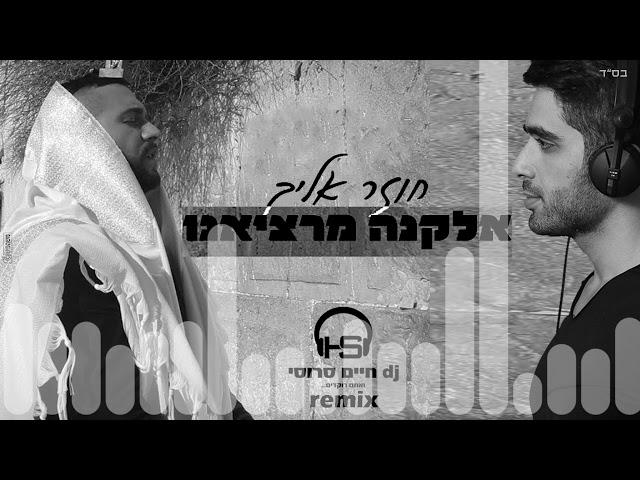 אלקנה מרציאנו - חוזר אליך | רמיקס  dj חיים סרוסי