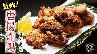 【氣炸鍋食譜】日式炸雞(唐揚炸鶏)炸雞交響樂!健康!免油炸!香脆!- Karaage (Japanese Fried Chicken) with Air Fryer Oil Free! Crispy!
