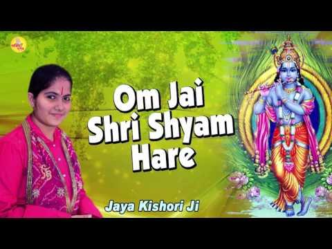 Om Jai Shri Shyam Hare | Krishna Bhajan Aarti | Jaya Kishori Ji #Bhakti Darshan