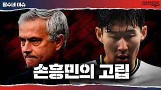 '레길론+전술' 손흥민 고립의 이유. 손흥민은 미드필더처럼 뛰었다 [에버튼vs토트넘]