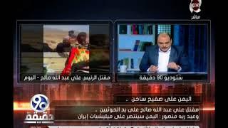 صحفية يمنية ل90دقيقة بعد مفتل علي عبد الله صالح : يوم ان تمنينا ان يعيش علي عبد الله صالح مات