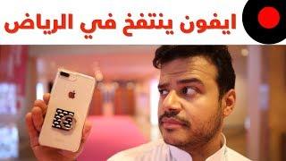 مطارات رقمية! و مشاكل انتفاخ بطارية الايفون وصلت الرياض!