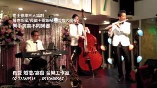 【真愛・音樂】薩克斯風+鍵盤+低音大提琴