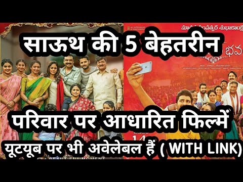 Top 5 Best South Family Drama Hindi Dubbed Movies   Top 5 Family Movies In South   Top5 Hindi