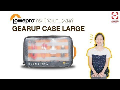 [SHOP] กระเป๋าอเนกประสงค์ Lowepro GearUp Case Large - วันที่ 28 Mar 2019