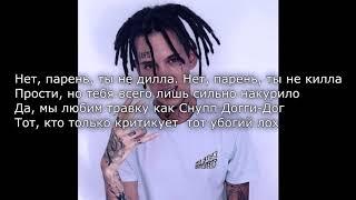 Скачать KIZARU CHAS PICK Lyrics