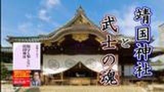 小林よしのり著『保守も知らない靖国神社』について、日本武道傳骨法會...