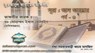 33.6 Quran Tafseer Surah Al-Ahzab Part 6