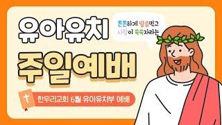BCM교회학교 유아유치부 주일예배(20200621)
