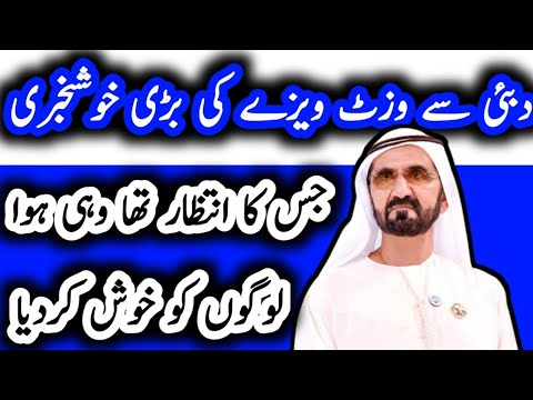 Dubai Visit Visa Good News Update | Dubai News Urdu | News November 2020  | Knowledge is Power