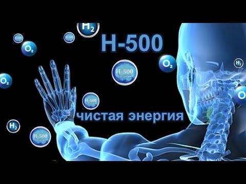 Антиоксидант H-500 - чистая энергия