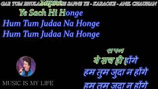 Gar Tum Bhula Na Doge - Karaoke With Scrolling Lyrics Eng. & हिंदी