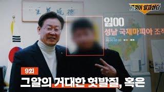 [풀영상] J 9회 : '이재명 죽이기' 논란, 그것이 알고 싶다