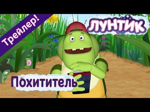 трейлер мультфильма - Лунтик - 474 серия Похититель (Трейлер)
