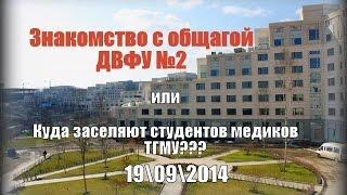 Фото Общагой ДВФУ №2 Треш и Угар